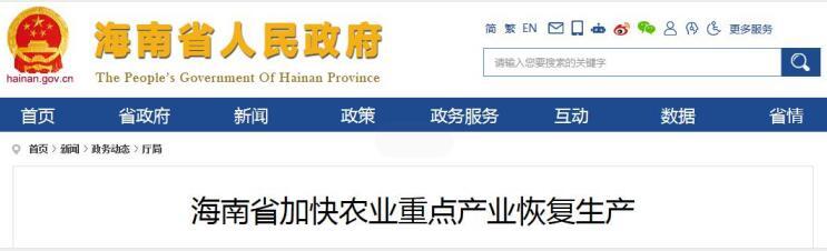 """海南省出台紧急通知:确保""""菜篮子""""产品和农业生产资料正常流通"""