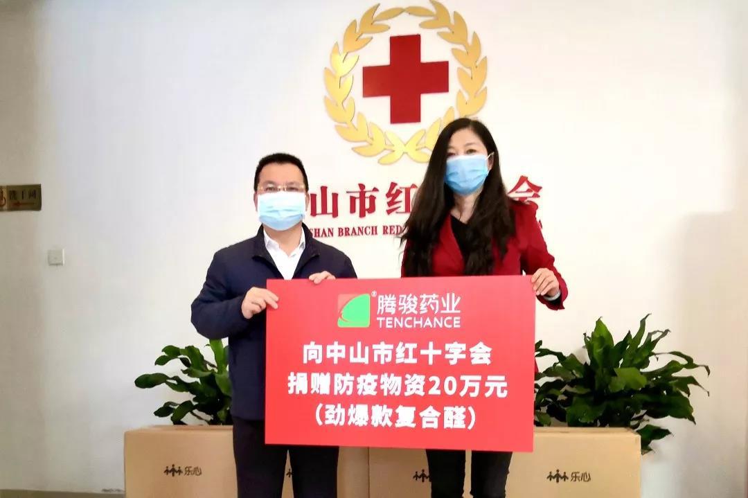 风雨同舟,共抗疫情丨腾骏药业向中山市捐赠20万元消毒剂
