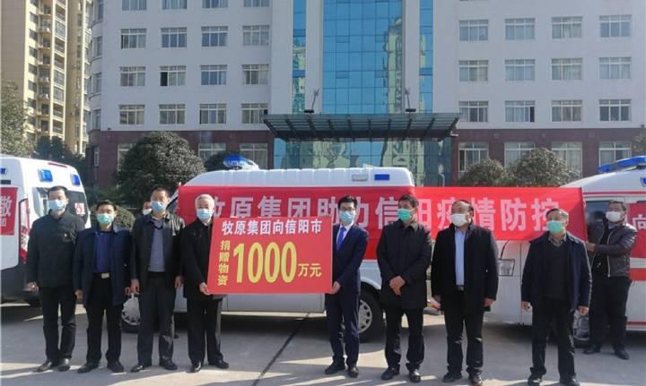 牧原集团捐赠信阳1000万元疫情防控物资 含10辆负压救护车