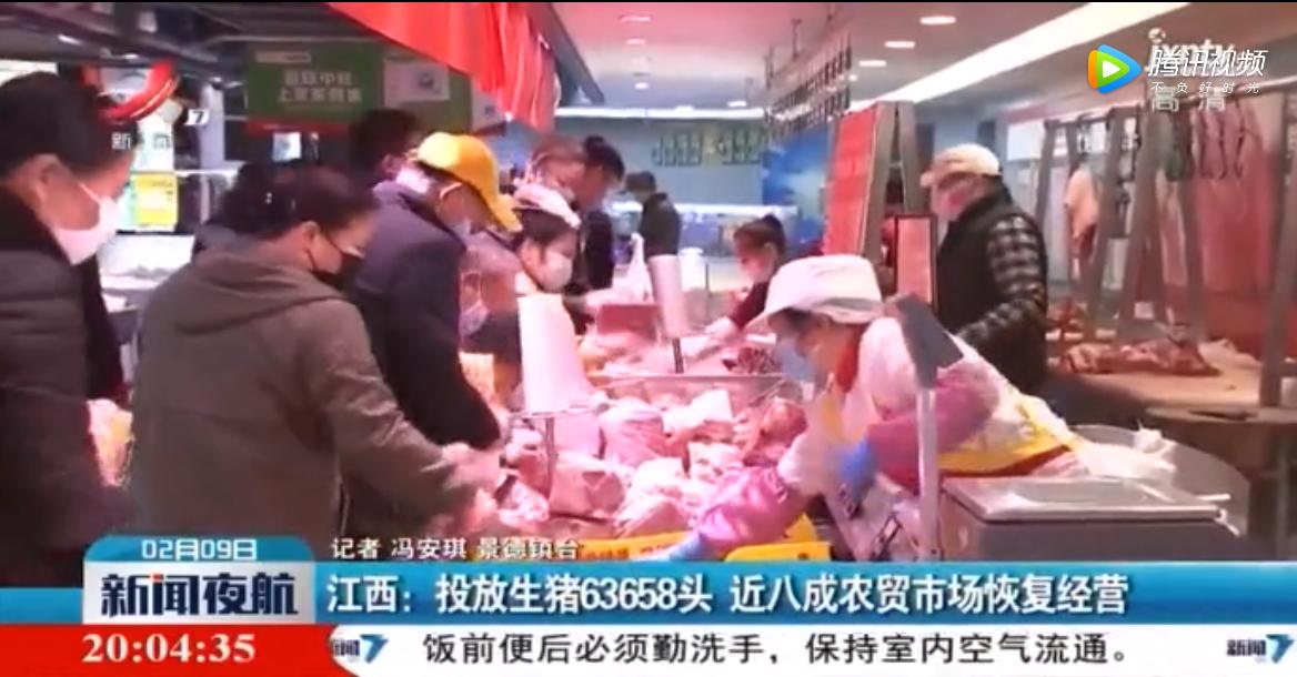 江西:投放生猪63658头 近八成农贸市场恢复经营