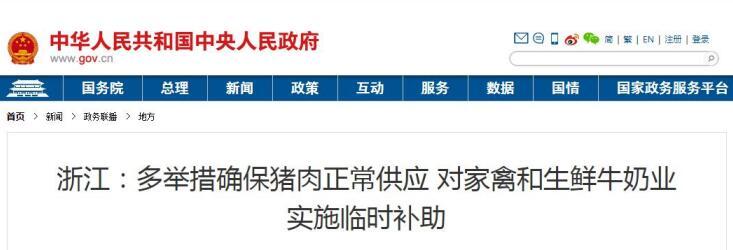 浙江:多举措确保猪肉正常供应 对家禽和生鲜牛奶业实施临时补助