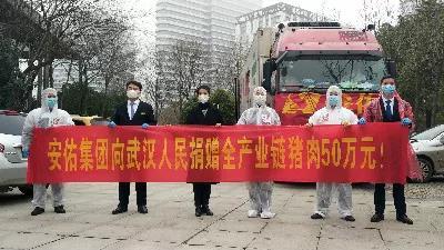 安佑集团捐赠价值50万元全产业链猪肉运抵武汉医院