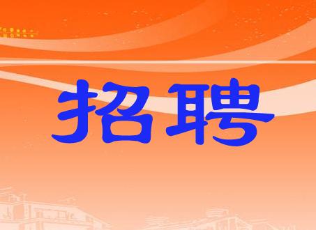 湖南湘猪科技股份有限公司财务负责人招聘信息