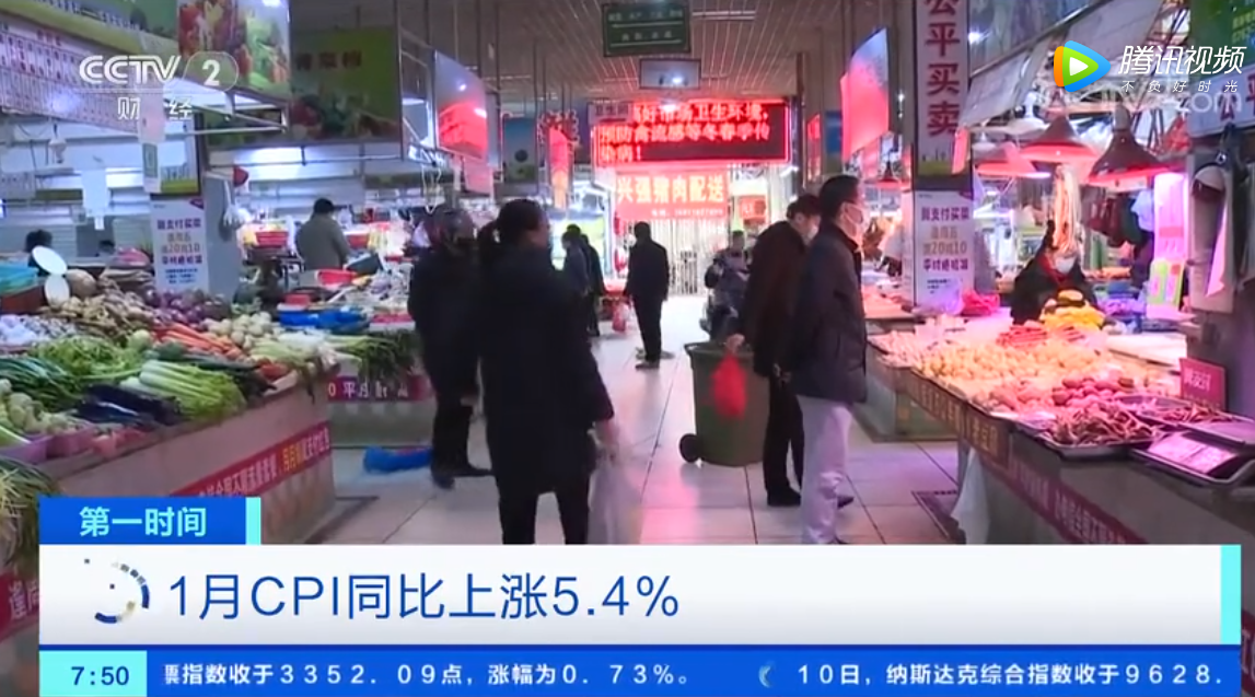 1月CPI同比上涨5.4% PPI同比上涨0.1%