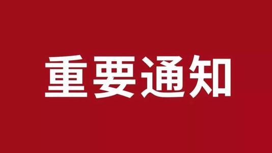 【重要通知】第十八届(2020)中国畜牧业博览会延期至9月4日