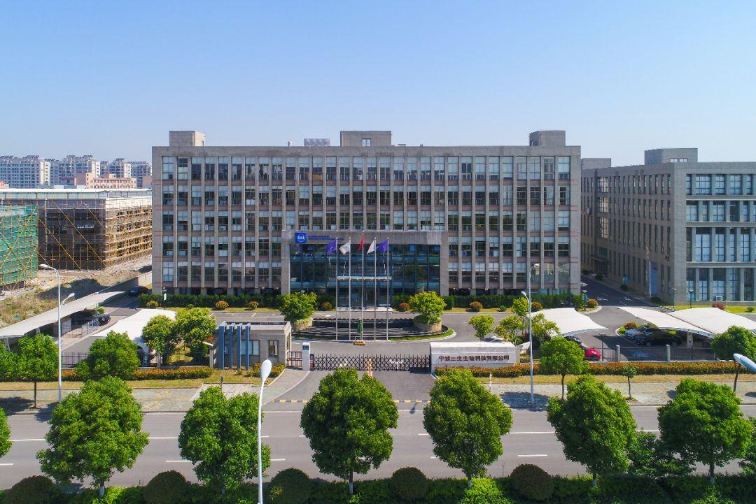 宁波三生生物科技有限公司加盟第14届AI大会