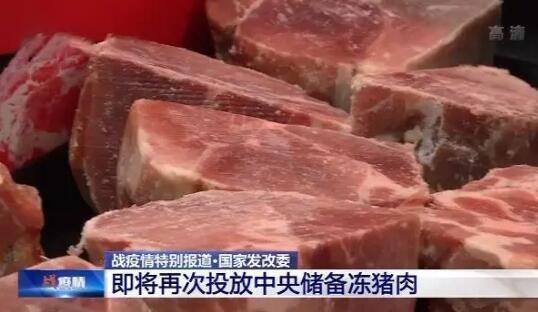 2万吨中央储备冻猪肉2月21日投放市场,为春节后第三批