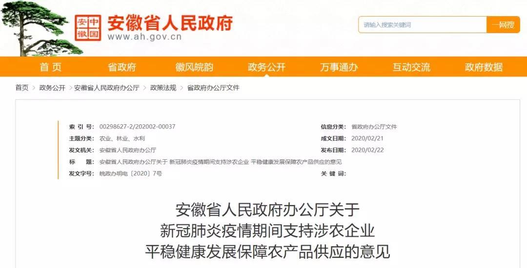 安徽省出台17项措施,支持涉农企业健康发展保障农产品供应