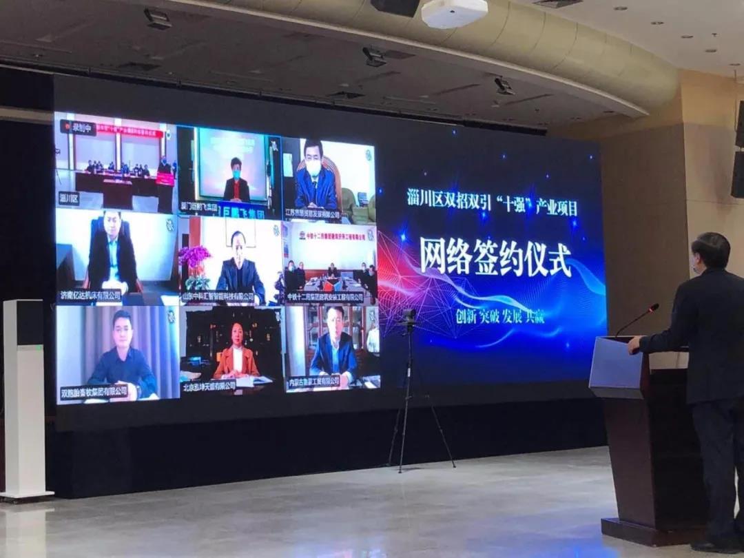 双胞胎集团与淄川区人民政府通过网络视频签订生猪养殖产业链项目投资协议