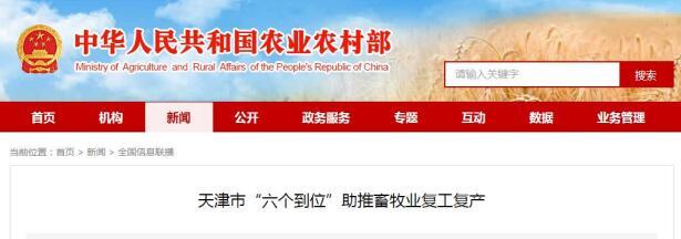"""天津市""""六个到位""""助推畜牧业复工复产"""