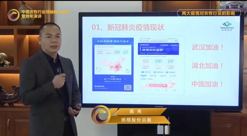 """施亮总裁:农牧业应对""""变""""时代,增值产业是根本!"""