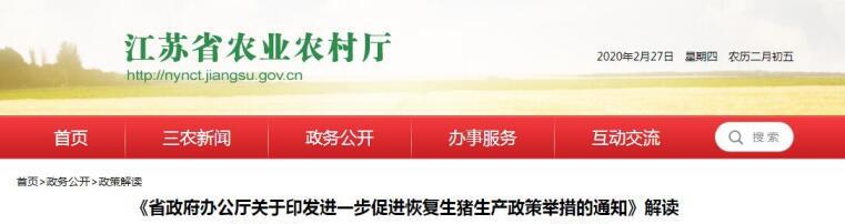 《省政府办公厅关于印发进一步促进恢复生猪生产政策举措的通知》解读