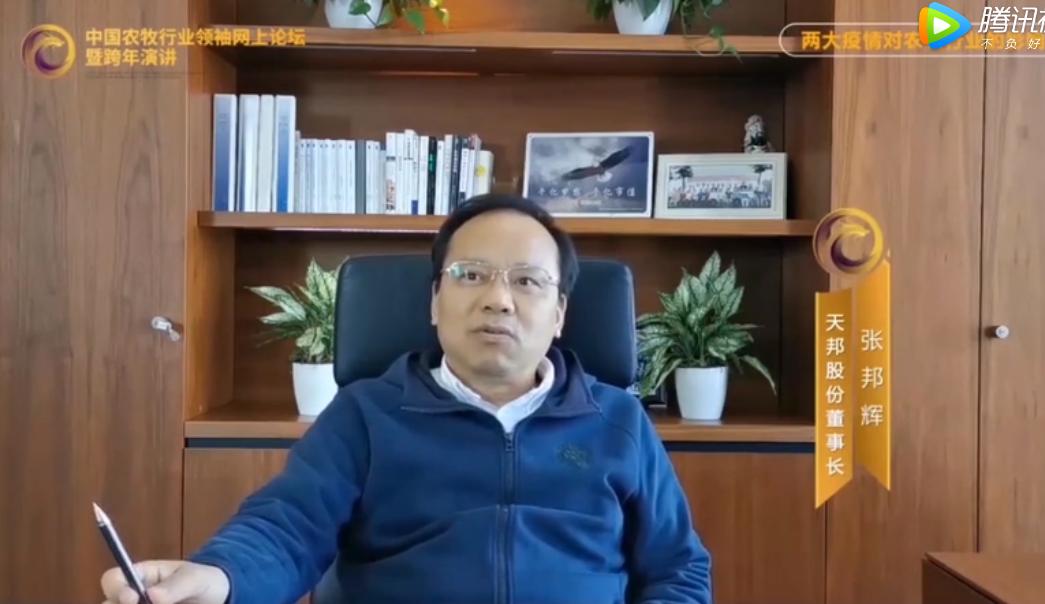 天邦股份董事长张邦辉:饲料、动保、养殖业都将进行彻底革命!