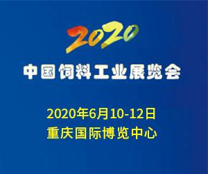 中国饲料工业博览会
