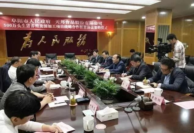 签约安徽滁州 天邦股份单体500万头规模屠宰场再落一子