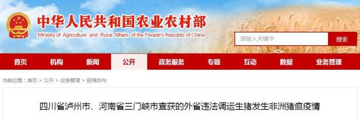 四川省泸州市、河南省三门峡市查获的外省违法调运生猪发生非洲猪瘟疫情