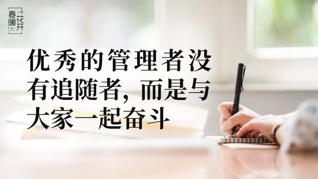 陈春花:优秀的管理者没有追随者,而是与大家一起奋斗