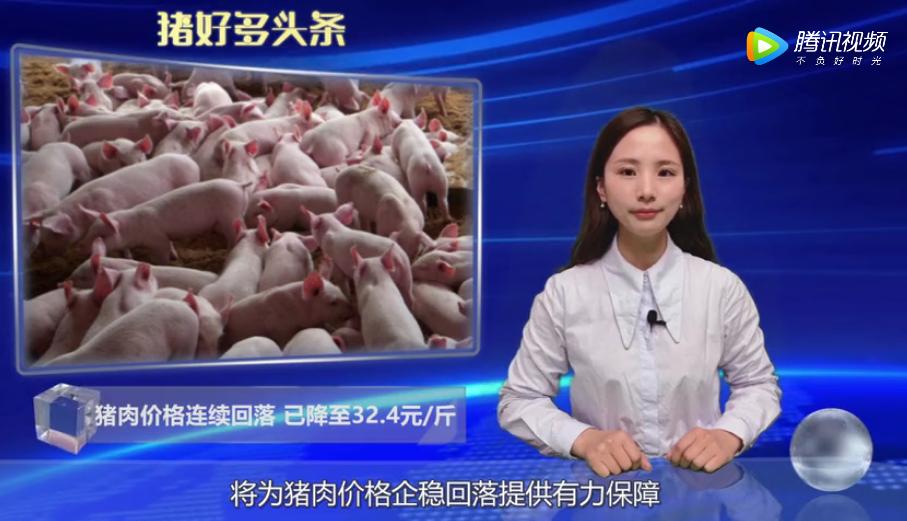 国家发改委:猪肉价格近一个月连续回落,已降至32.4元/斤!