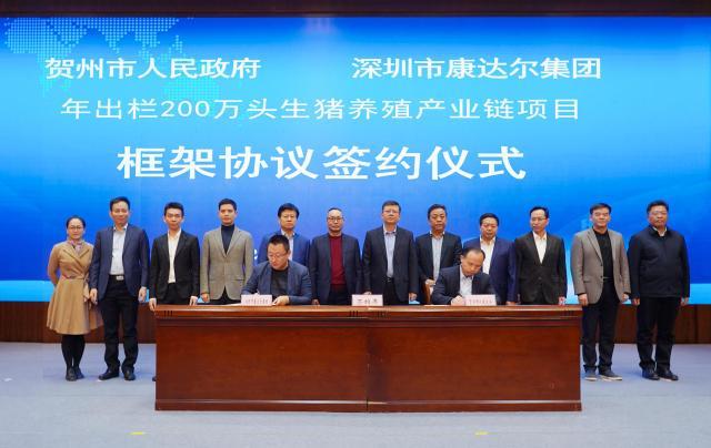 康达尔:贺州200万头生猪产业链项目奠基