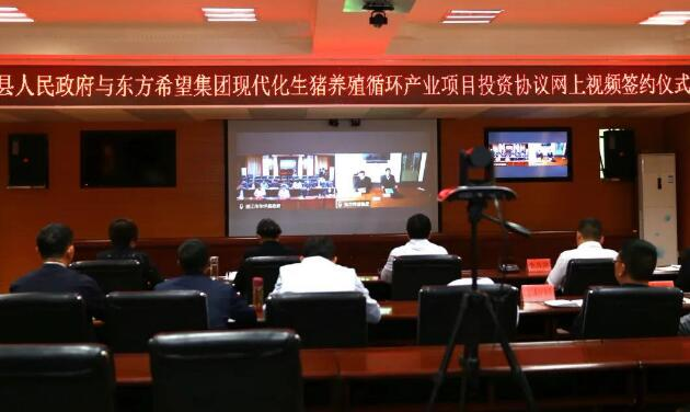 """东方希望集团:与华坪县政府""""云签约 """" 10亿元现代化生猪养殖循环产业项目"""