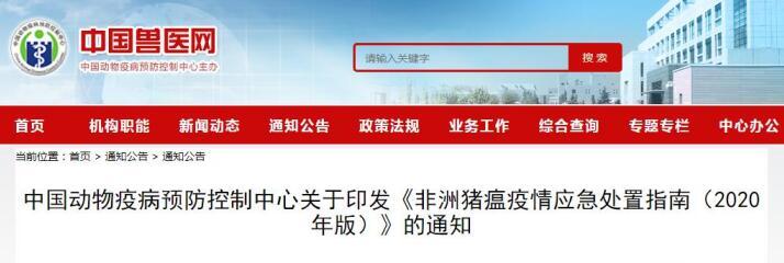 中国动物疫病预防控制中心关于印发《非洲猪瘟疫情应急处置指南(2020年版)》的通知