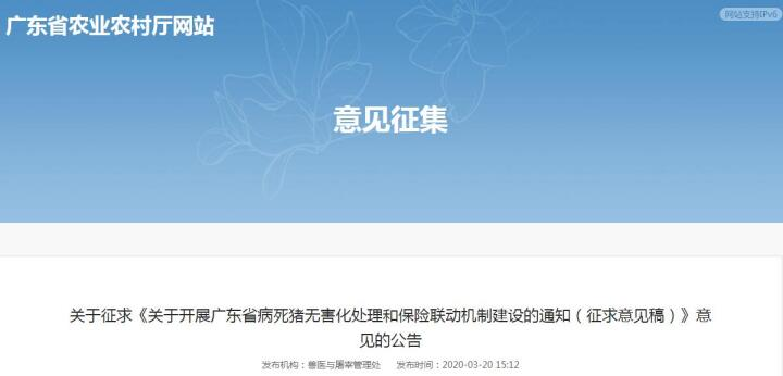 关于征求《关于开展广东省病死猪无害化处理和保险联动机制建设的通知(征求意见稿)》意见的公告