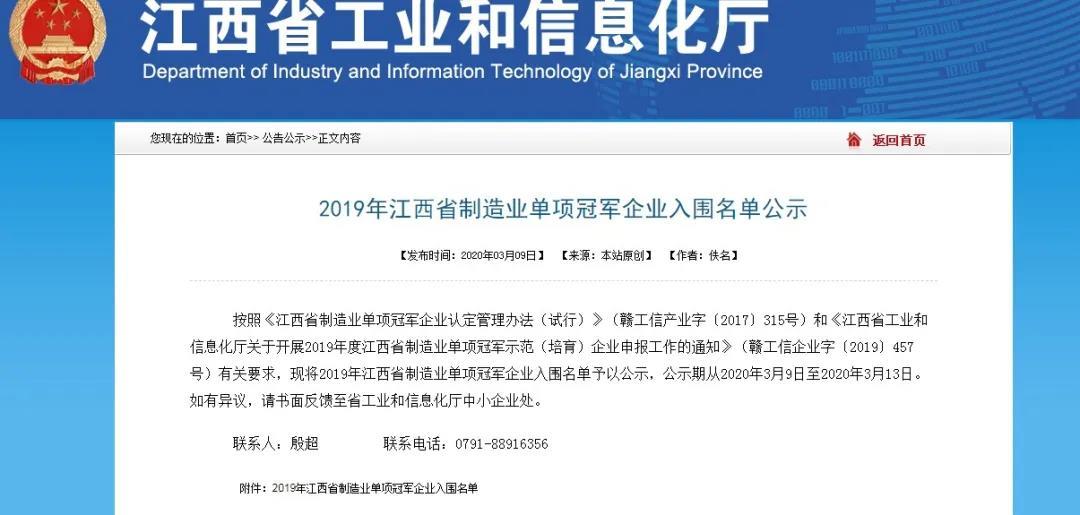 江西省制造业单项冠军示范企业