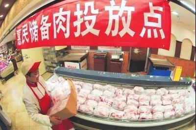 储备肉投放