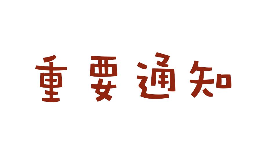关于举办第八届中国兽药大会的预备(第一次)通知