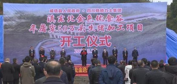 铁骑力士:云南威信年屠宰50万头生猪加工项目开工