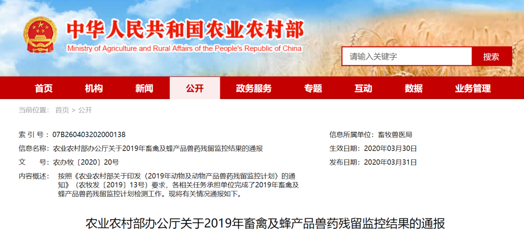 农业农村部:9190批畜禽产品样品中,合格9163批,合格率99.71%