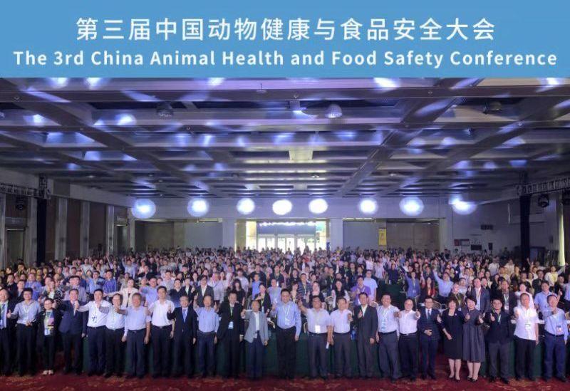 第四届中国动物健康与食品安全大会将于9月7-8日在成都举办!
