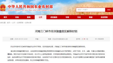 4月3日,河南三门峡市非洲猪瘟疫区解除封锁