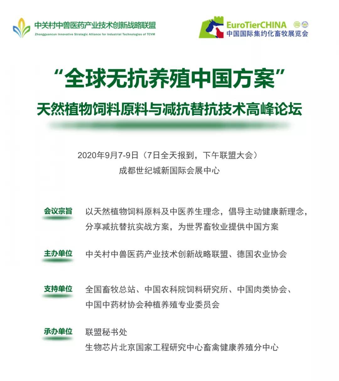 """全球无抗养殖中国方案""""——天然植物饲料原料与减抗替抗技术高峰论坛,九月成都见!"""