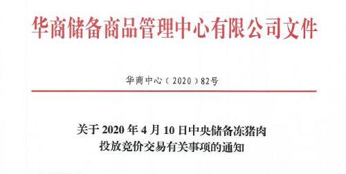 年内第13批!华储网:4月10日投放中央储备冻猪肉2万吨