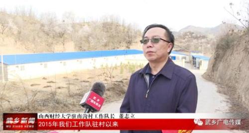 山西财经大学驻南沟村工作队长董志立