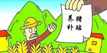 泸州江阳区补贴能繁母猪养殖促生猪生产,每头能繁母猪补贴200元