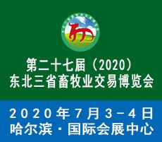 第二十七届(2020)东北三省畜牧业交易博览会 将延期至2020年7月在哈尔滨隆重举办