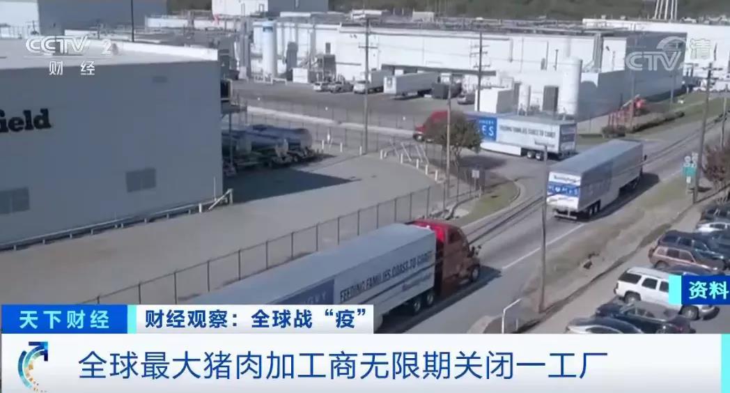 """美国最大猪肉加工厂之一宣布""""无限期关闭""""!1000亿养猪巨头慌了?"""