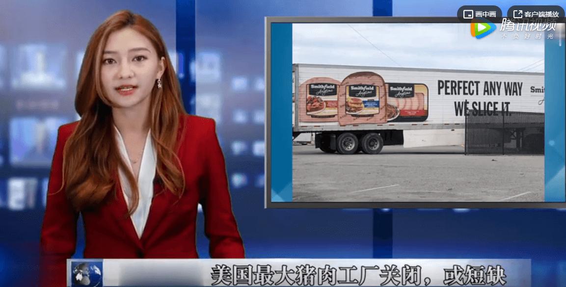 美国最大猪肉生产商关闭!美国人民也要吃不起猪肉了吗?