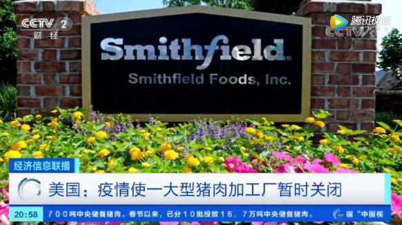 美国:疫情使一大型猪肉加工厂暂时关闭