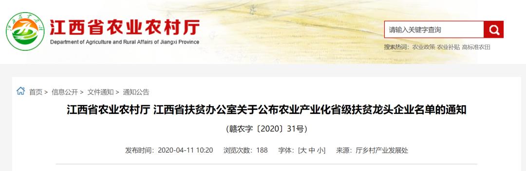江西省省级扶贫龙头企业名单出炉,请查收!