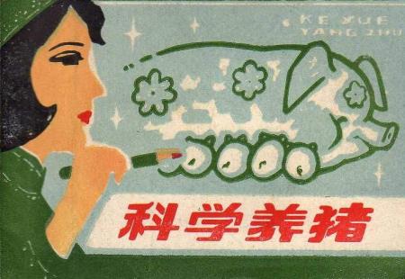 新希望董事长刘永好:中国农牧业三大变化和三大机遇