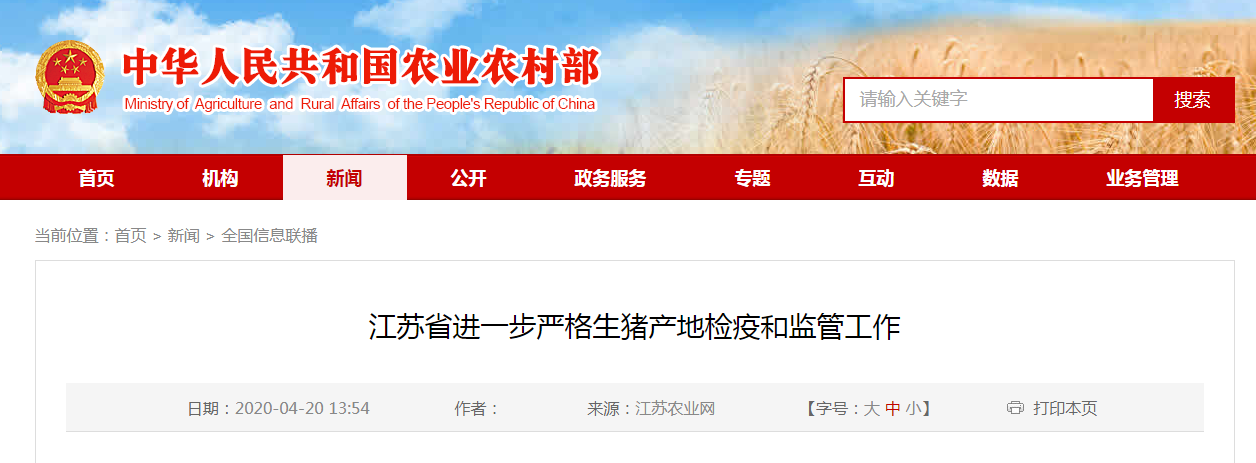 江苏省进一步严格生猪产地检疫和监管工作