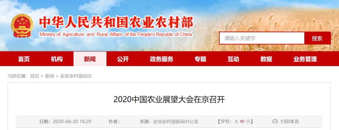 2020中国农业展望大会在京召开,农业农村部部长韩长赋致辞!
