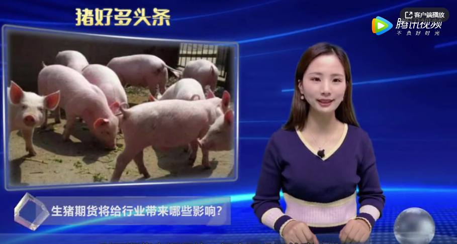 生猪期货获批上市,将给养猪行业及生猪产业链带来哪些影响?