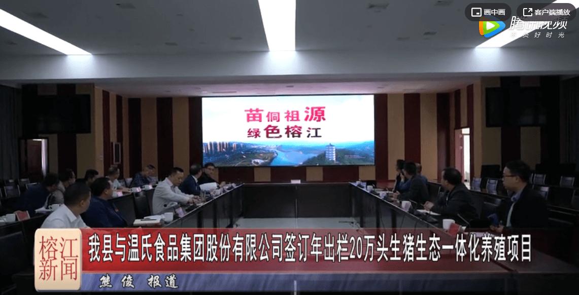 贵州榕江县与温氏食品集团股份有限公司签订年出栏20万头生猪