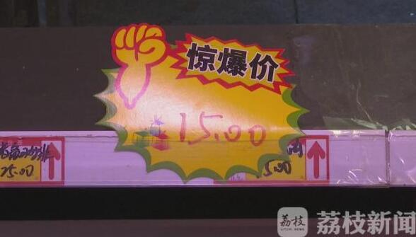 """江苏:猪肉价格持续""""降温"""" """"1字头""""亮相连云港"""