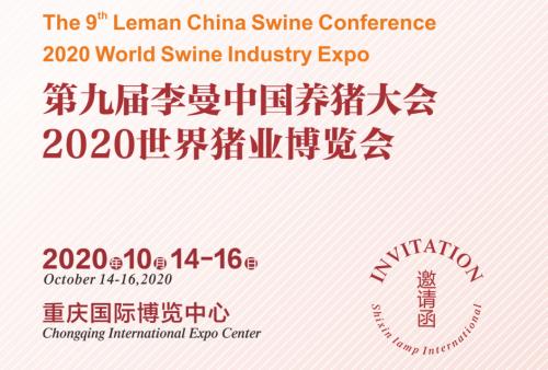 第九届李曼中国养猪大会暨2020世界猪业博览会邀请函!