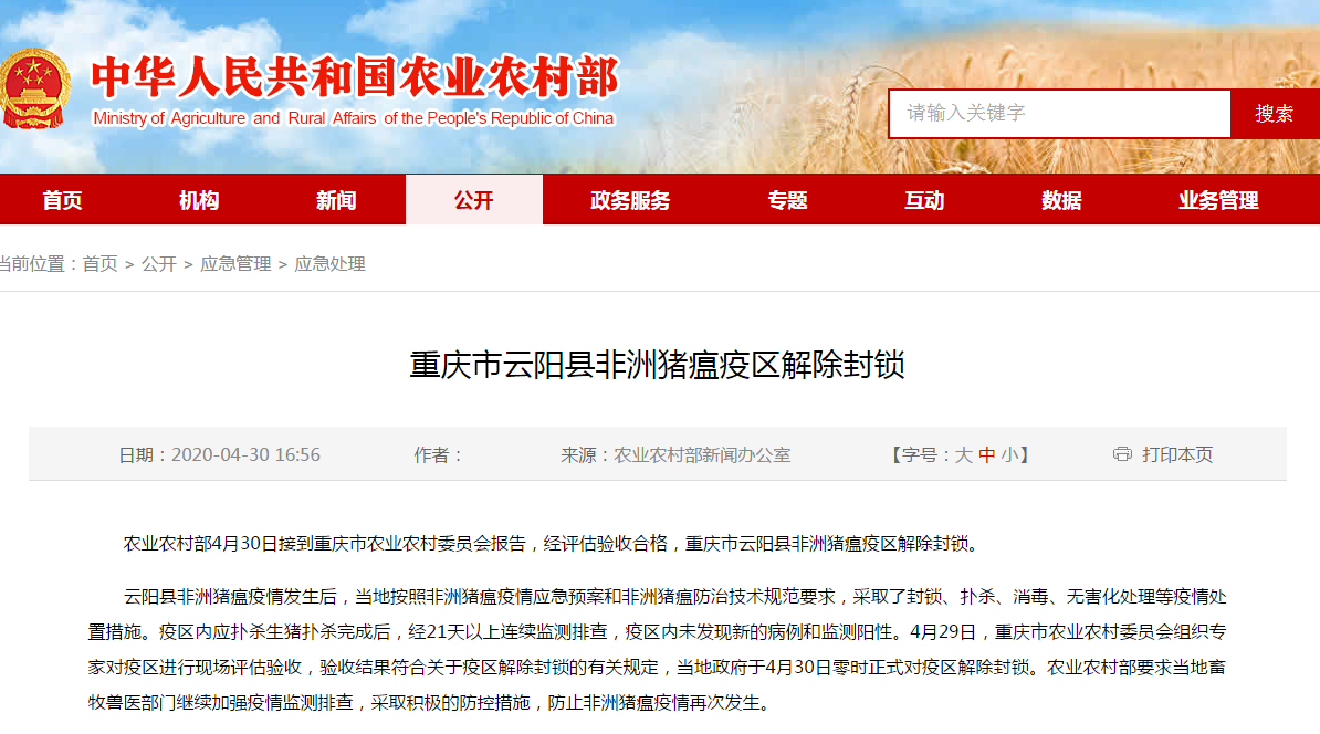 4月30日,重庆市云阳县非洲猪瘟疫区解除封锁